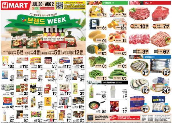 073021_hmart_weekly.jpg